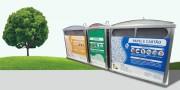 Conteneur à déchets écologique - Capacité : 2,5 m³