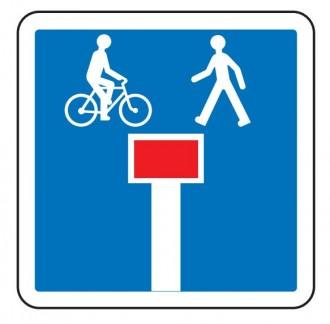 Panneaux d'indication impasse sauf pour piétons et cyclistes C13d - Devis sur Techni-Contact.com - 1